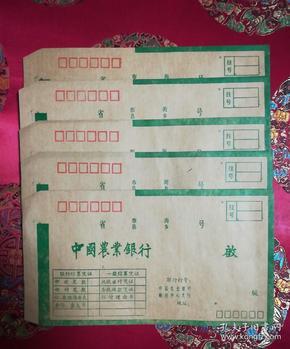 老信封(中国农业银行、联行专用)5封合售