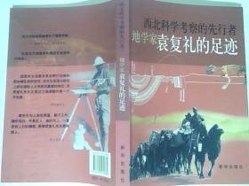 西北科学考察的先行者-地学家袁复礼的足迹 (平装)