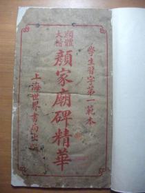 颜体大楷--颜家庙碑精华(民国19年线装字帖 )