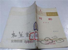 对称 段学文 人民教育出版社 1965年8月 32开平装