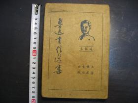 Anthology of Lu Xun's Letters in the Twenty-four Years of the Republic of China (1935), Preface to Lin Yutang, New Literature of the Republic of China