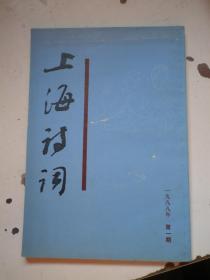 上海诗词 (1988年第一期)陈竹君  便条1张
