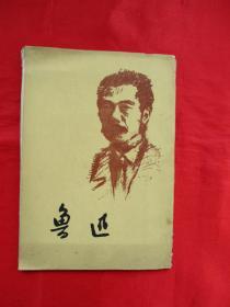 老明信片 鲁迅 黑白明信片 10张全 1971年版 带函套 品佳内页近全新外套自然旧 保老保真