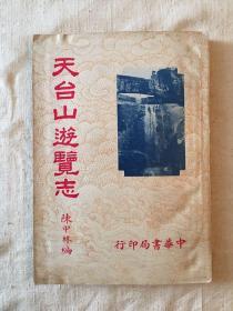 陈甲林编《天台山游览志》(中华书局民国二十六年初版)