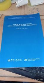 中英信用衍生品研讨会 中国人民银行