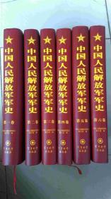 中国人民解放军军史(全6册)
