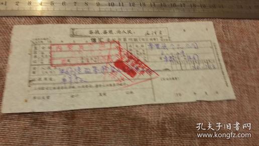 20,内蒙金融 70年代 人行信汇委托书 收款   卓资县食品公司   语录