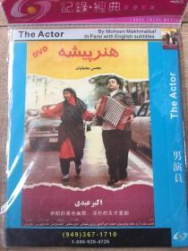 伊朗 莫森·玛克玛尔巴夫 Mohsen Makhmalbaf 男演员 (1993) Honarpisheh DVD