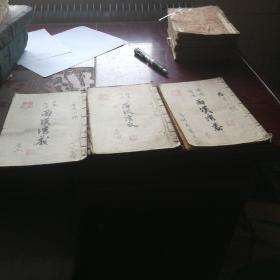 绣像绘图《西汉演义》3册,民国上海锦章书局出版