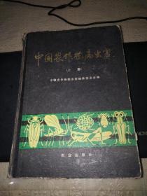 中国农作物病虫害(上册)16开精装,附大量彩图
