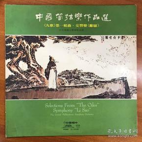 中国管弦乐作品选 谭盾 唱片