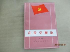 中国共产党宣传学概论