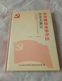 中共潍坊市寒亭区历史大事记  1921.7——2007.6