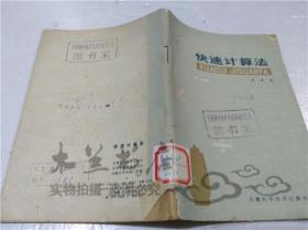 快速计算法 史丰收 安徽科学技术出版社 1979年3月 32开平装