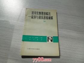 连续统物理的解法——流体与固体的精确解(现代连续统物理丛书10)