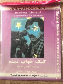 伊朗 马克哈马巴夫的电影人生  (1996)