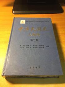 中华民国史人物传(第一卷)
