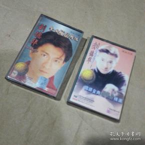 磁带:刘德华金曲极品精选刘德华国语金曲超极品精选