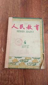 人民教育 1958年 第4-8期 合订本 一册