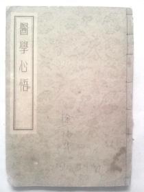 医学心悟(1956年3月第1版)