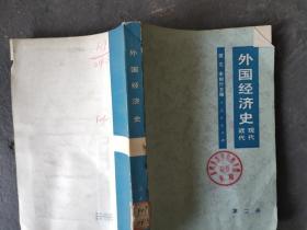外国经济史  近代 现代 第二册