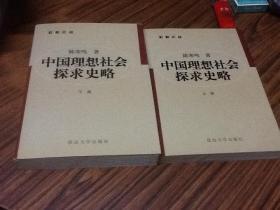 中国理想社会探求史略(上下两册全)作者签名撕掉