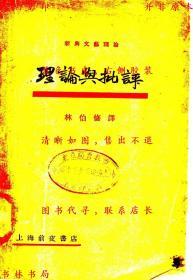 理论与批评-林伯修译-民国上海前夜书店刊本(复印本)
