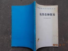论货币和贸易  86年1版1印