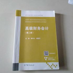 高級財務會計(第2版)/高等學校會計學與財務管理專業系列教材