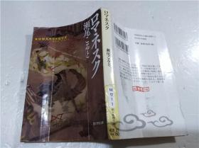 原版日本日文书 ロマネスク 濑尾こると  (株)东京创元社 2014年4月 64开软精装