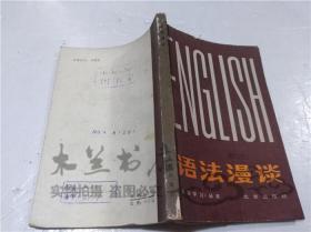 语法漫谈 刘世沐 北京出版社 1980年1月 32开平装