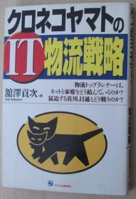 日文原版书 クロネコヤマトのIT物流戦略 単行本 – 2001/2 舘沢贡次 (著) 日本黑猫大和物流