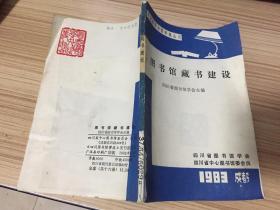 图书馆藏书建设(四川省图书馆学报丛刊)