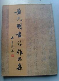黄先明:《黄先明书法作品集》签名本