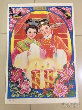 89年年画,美满幸福,辽宁美术出版社出版