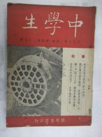 中学生 1949年1月号总207
