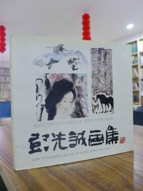 彭先诚画集-苏国超藏本(见图有签)1989年一版一印2000册