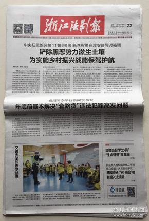 浙江法制报 2019年 4月22日 星期一 第5733期 今日12版 邮发代号:31-25