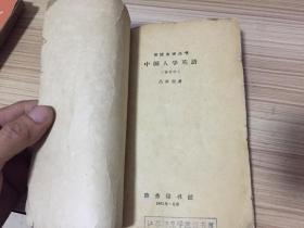 中国人学英语