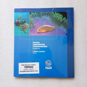 潜水员:数码水底摄影师手册附白平衡提示板(中文版)全新十品未开封