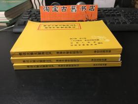 佛说大乘无量寿庄严清净平等觉经讲记(1-3册)共三册