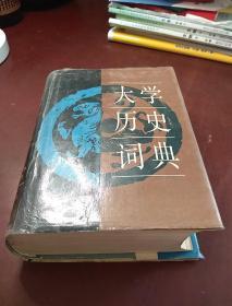 大学历史词典