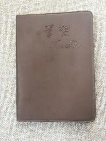 文革《学习》日记本,毛主席语录插图,64开塑皮精装