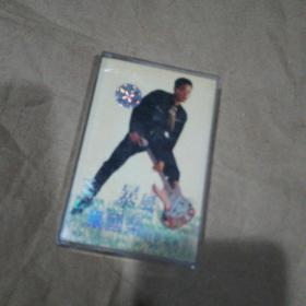 磁带:张国荣暴风一族劲歌混音版