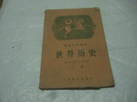 初级中学课本 世界历史 上册