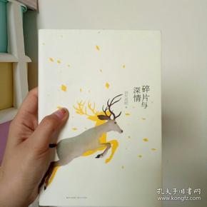 00 倾国红妆 水夜子 青岛出版社 2012-10 七五品 ¥10.