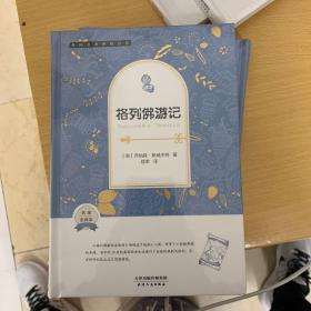 外国名著典藏书系:格列佛游记(全译精装本·第二辑)
