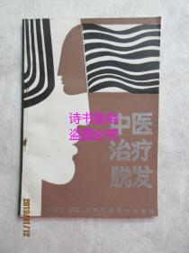 中医治疗脱发——冯纯礼编著,河南科学技术出版社
