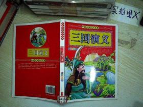 中国古典四大名著  三国演义  ,。
