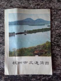 杭州市交通简图(1971年)